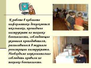 К работе в кабинете информатики допускаются школьники, прошедшие инструктаж