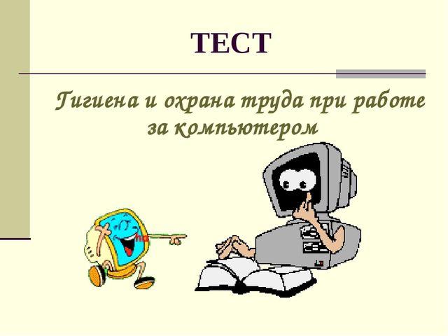 ТЕСТ Гигиена и охрана труда при работе за компьютером