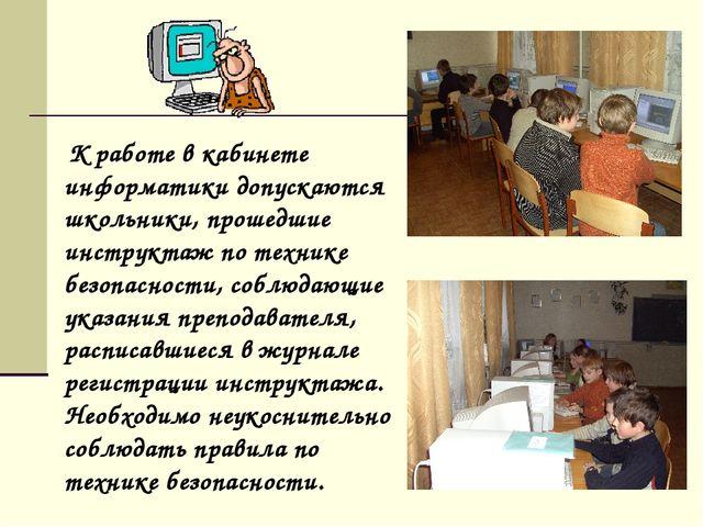 К работе в кабинете информатики допускаются школьники, прошедшие инструктаж...
