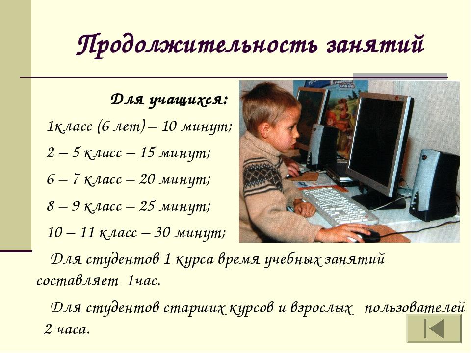 Продолжительность занятий Для учащихся: 1класс (6 лет) – 10 минут; 2 – 5 кла...