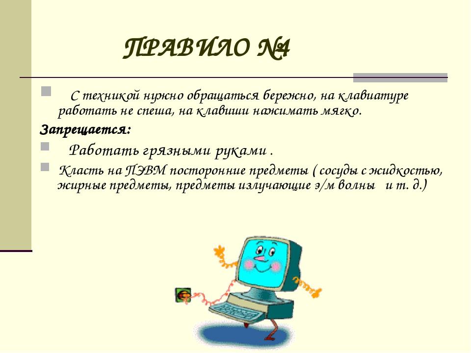 ПРАВИЛО №4 С техникой нужно обращаться бережно, на клавиатуре работать не спе...