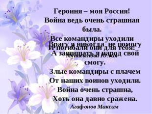 Героиня – моя Россия! Война ведь очень страшная была. Все командиры уходили