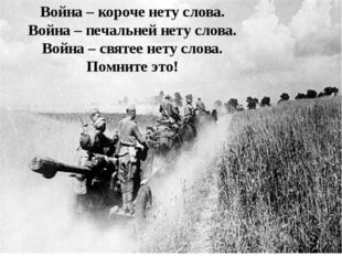 Война – короче нету слова. Война – печальней нету слова. Война – святее нету