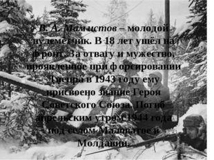 В. А. Мамистов – молодой пулемётчик. В 18 лет ушёл на фронт. За отвагу и муж