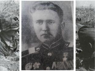 Ф. Д. Разин – уроженец села Александровка. При форсировании Вислы он проявил