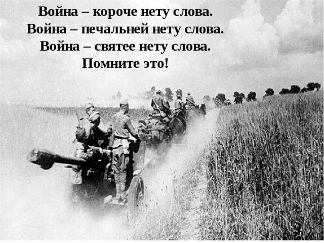 Война – короче нету слова. Война – печальней нету слова. Война – святее нету...