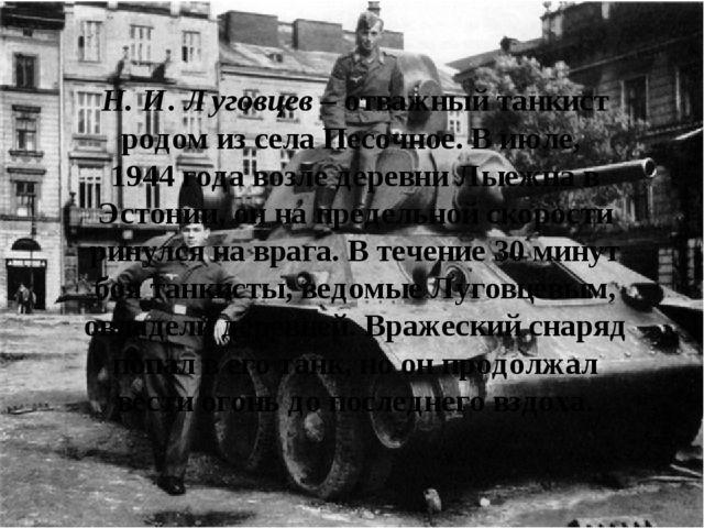 Н. И. Луговцев – отважный танкист родом из села Песочное. В июле, 1944 года...