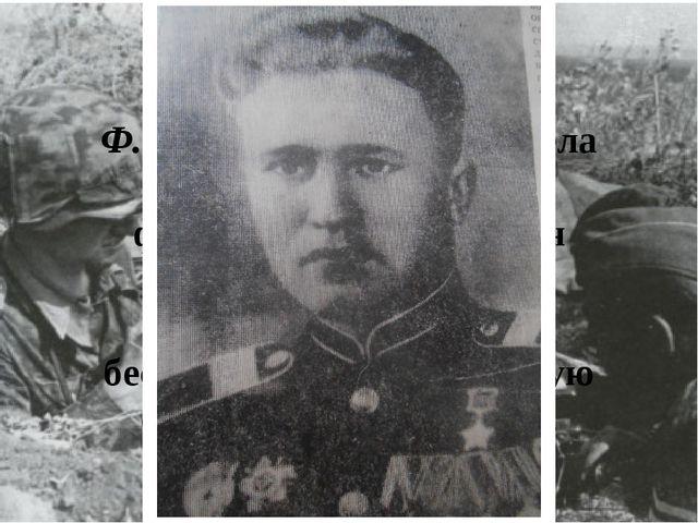 Ф. Д. Разин – уроженец села Александровка. При форсировании Вислы он проявил...