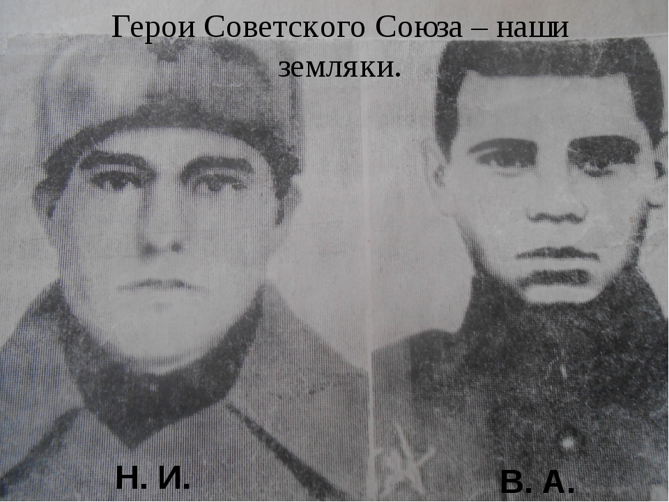 В. А. Мамистов Н. И. Луговцев Герои Советского Союза – наши земляки.