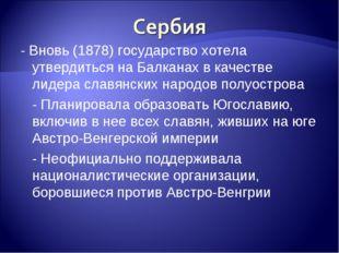 - Вновь (1878) государство хотела утвердиться на Балканах в качестве лидера с