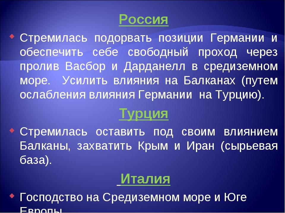 Россия Стремилась подорвать позиции Германии и обеспечить себе свободный прох...