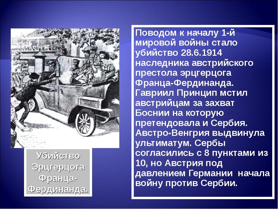 Поводом к началу 1-й мировой войны стало убийство 28.6.1914 наследника австри...