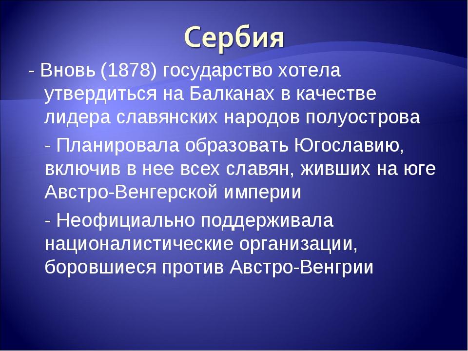 - Вновь (1878) государство хотела утвердиться на Балканах в качестве лидера с...