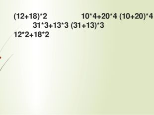 (12+18)*2 10*4+20*4 (10+20)*4 31*3+13*3 (31+13)*3 12*2+18*2