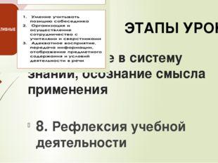 7. Включение в систему знаний, осознание смысла применения 8. Рефлексия учебн