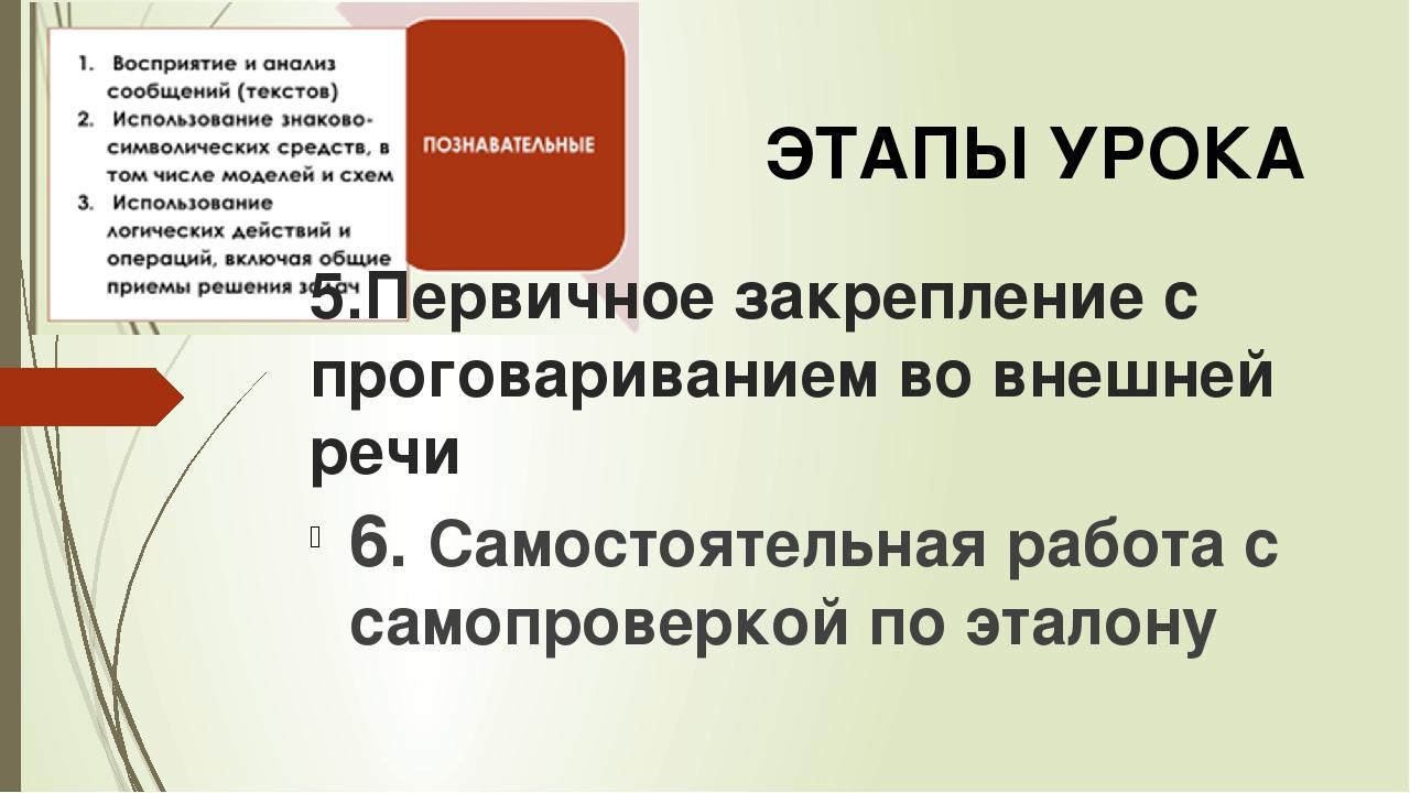5.Первичное закрепление с проговариванием во внешней речи 6. Самостоятельная...