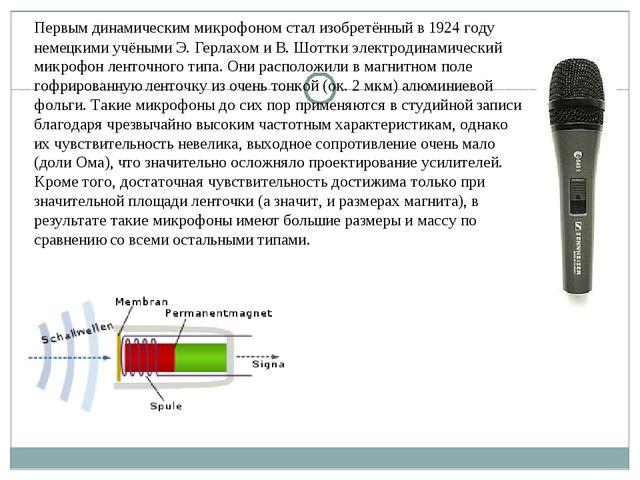 Первым динамическим микрофоном стал изобретённый в 1924 году немецкими учёным...