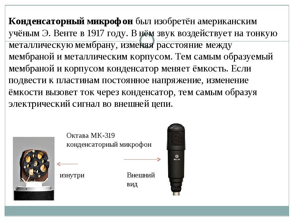Конденсаторный микрофон был изобретён американским учёным Э. Венте в 1917 год...
