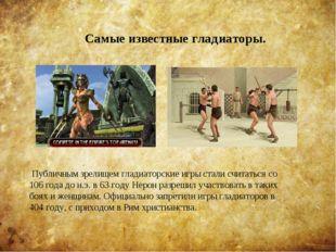 Самые известные гладиаторы. Публичным зрелищем гладиаторские игры стали счита
