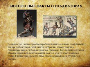 Большинство гладиаторов были рабами-военнопленными, отобранными для арены бла