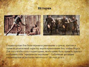 Гладиаторские бои были переняты римлянами у греков, египтян и приняли религио