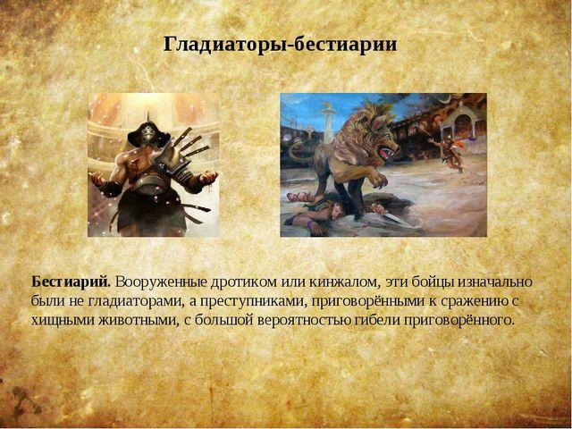 Гладиаторы-бестиарии Бестиарий. Вооруженные дротиком или кинжалом, эти бойцы...