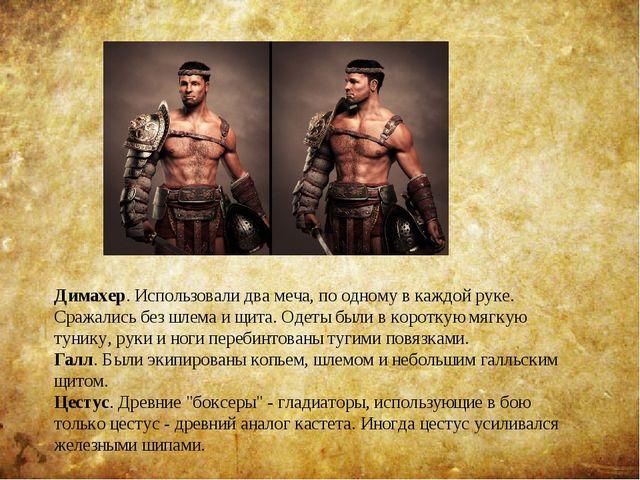 Димахер. Использовали два меча, по одному в каждой руке. Сражались без шлема...
