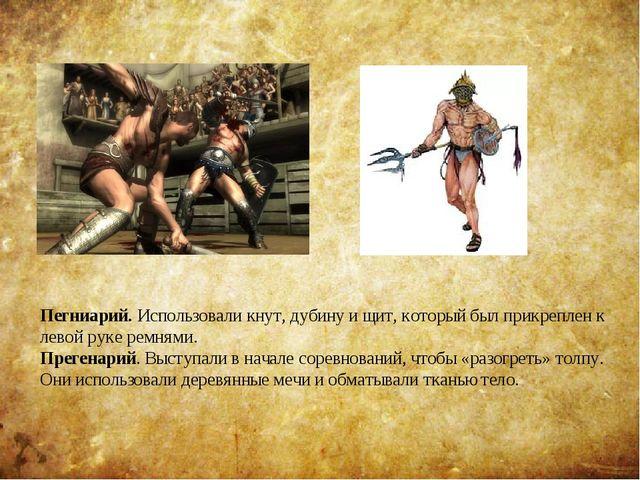 Пегниарий. Использовали кнут, дубину и щит, который был прикреплен к левой ру...
