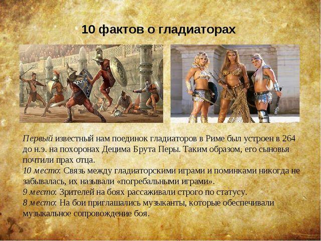 10 фактов о гладиаторах Первый известный нам поединок гладиаторов в Риме был...