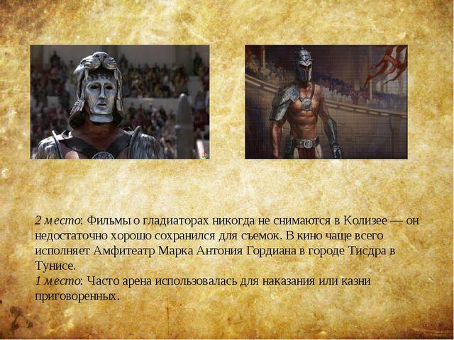 2 место: Фильмы о гладиаторах никогда не снимаются в Колизее — он недостаточн...
