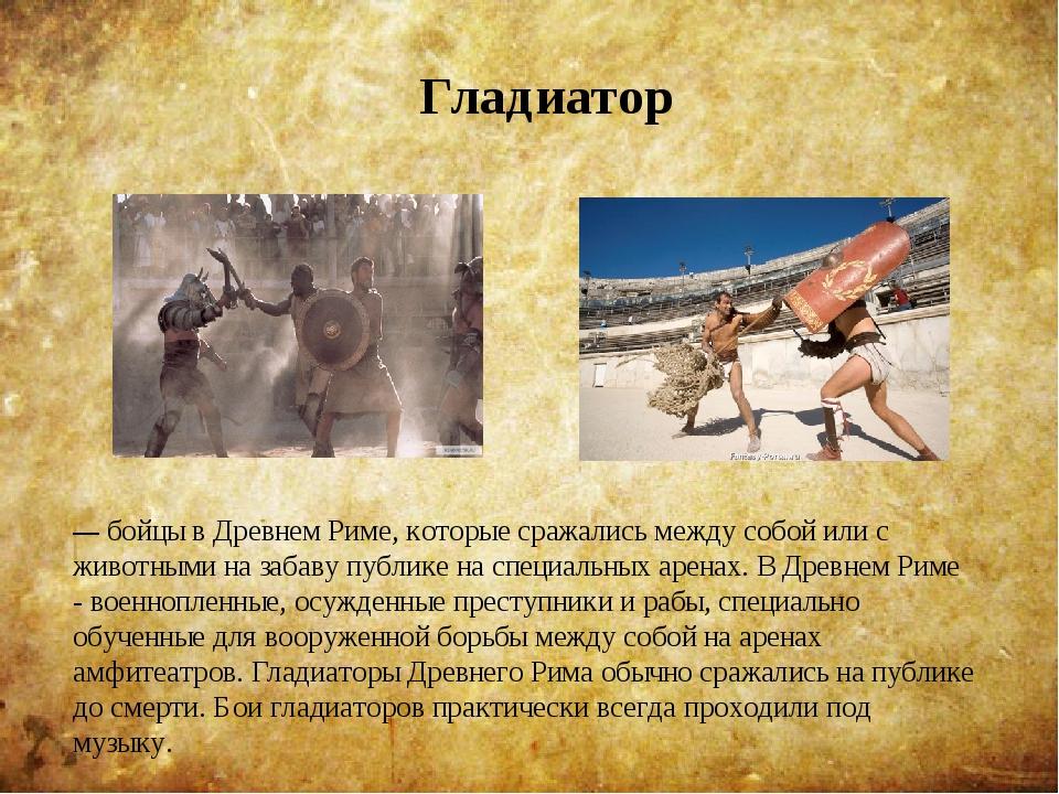 — бойцы в Древнем Риме, которые сражались между собой или с животными на заба...