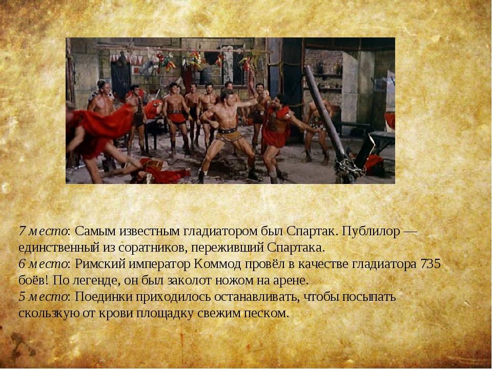 7 место: Самым известным гладиатором был Спартак. Публилор — единственный из...