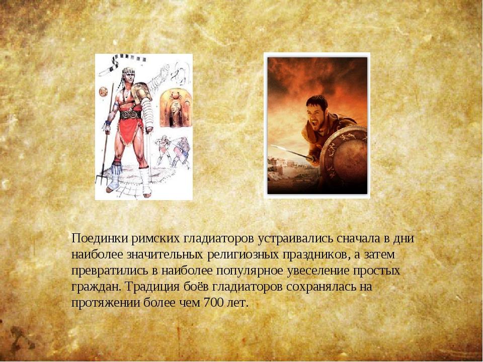 Поединки римских гладиаторов устраивались сначала в дни наиболее значительных...