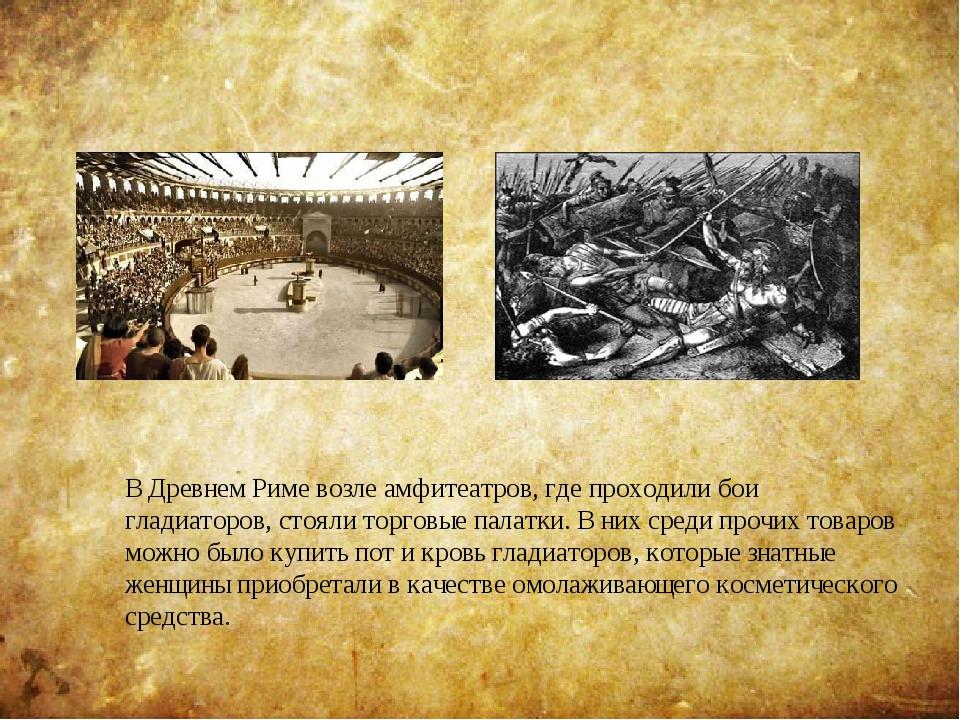 В Древнем Риме возле амфитеатров, где проходили бои гладиаторов, стояли торго...