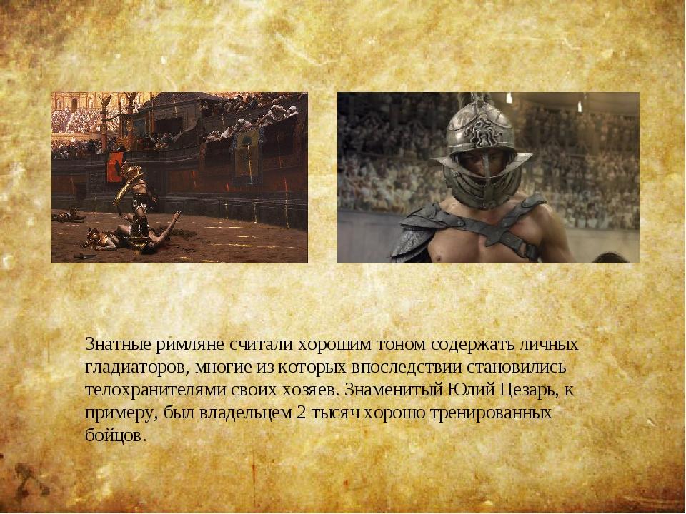 Знатные римляне считали хорошим тоном содержать личных гладиаторов, многие из...