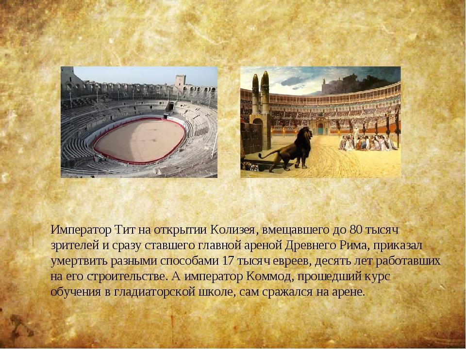 Император Тит на открытии Колизея, вмещавшего до 80 тысяч зрителей и сразу ст...
