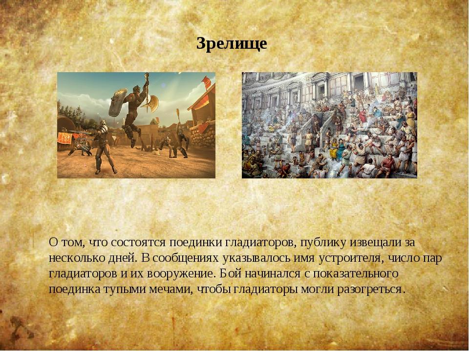 О том, что состоятся поединки гладиаторов, публику извещали за несколько дней...