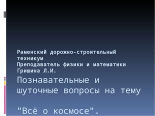 """Познавательные и шуточные вопросы на тему """"Всё о космосе"""". Раменский дорожно-"""