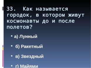 33. Как называется городок, в котором живут космонавты до и после полетов? а)