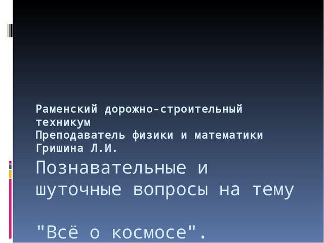"""Познавательные и шуточные вопросы на тему """"Всё о космосе"""". Раменский дорожно-..."""