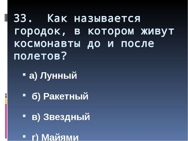 33. Как называется городок, в котором живут космонавты до и после полетов? а)...