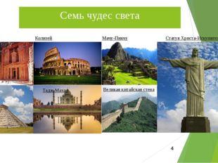 Семь чудес света Великая китайская стена Колизей Чичен-Ица Мачу-Пикчу Статуя