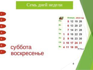 Семь дней недели 1 понедельник вторник четверг среда суббота воскресенье пятн