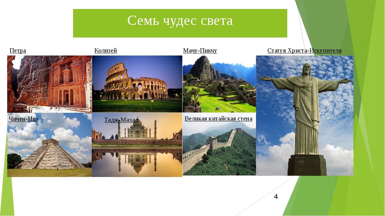 Семь чудес света Великая китайская стена Колизей Чичен-Ица Мачу-Пикчу Статуя...