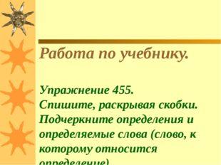 Работа по учебнику. Упражнение 455. Спишите, раскрывая скобки. Подчеркните оп