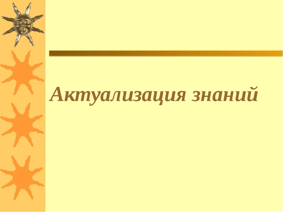 Актуализация знаний