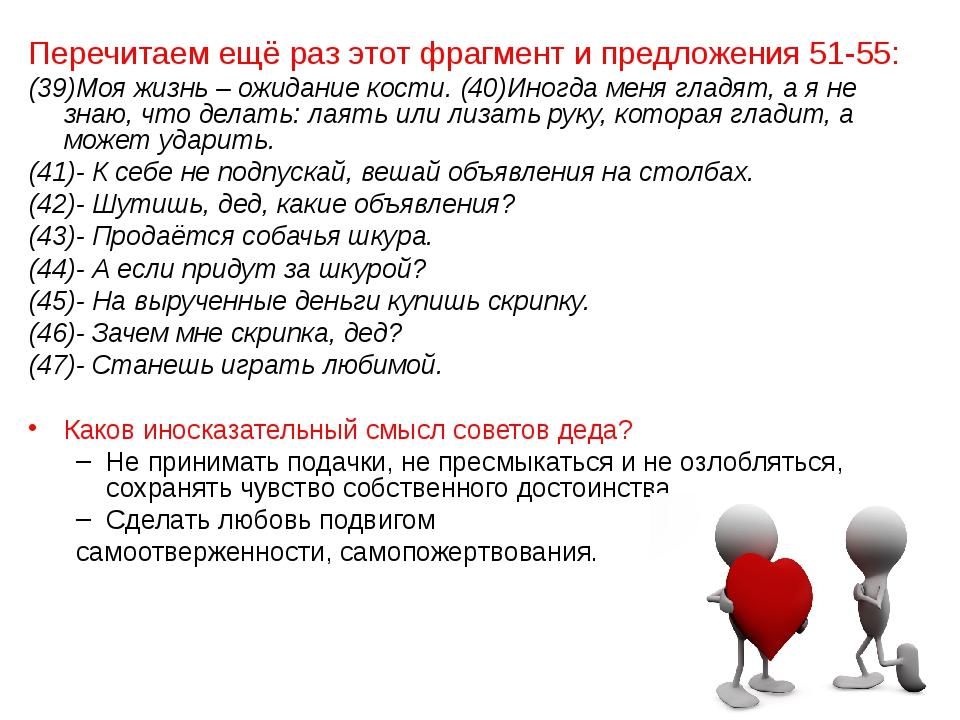 Перечитаем ещё раз этот фрагмент и предложения 51-55: (39)Моя жизнь – ожидани...