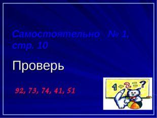 Самостоятельно № 1, стр. 10 Проверь 92, 73, 74, 41, 51