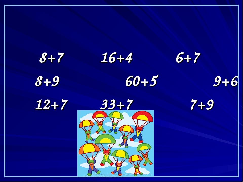 8+7 16+4 6+7 8+9 60+5 9+6 12+7  33+7 7+9