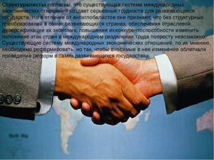Структуралистысогласны, что существующая система международных экономических